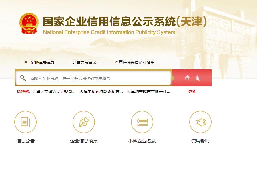 天津企业信用信息公示系统下载截图1