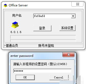 网络人远程控制软件企业版使用方法2