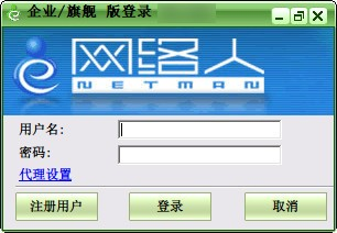 网络人远程控制软件企业版使用方法1