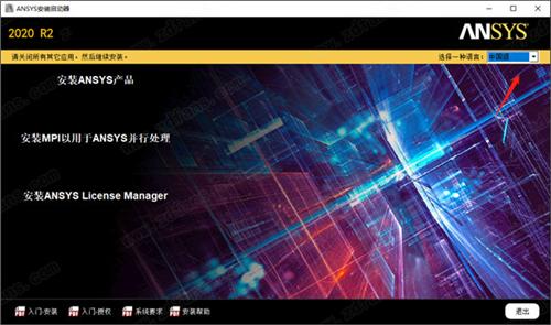 ansys2020r2破解版新功能