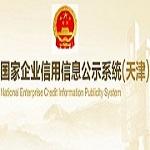 天津企业信用信息公示系统 v1.0 最新版下载