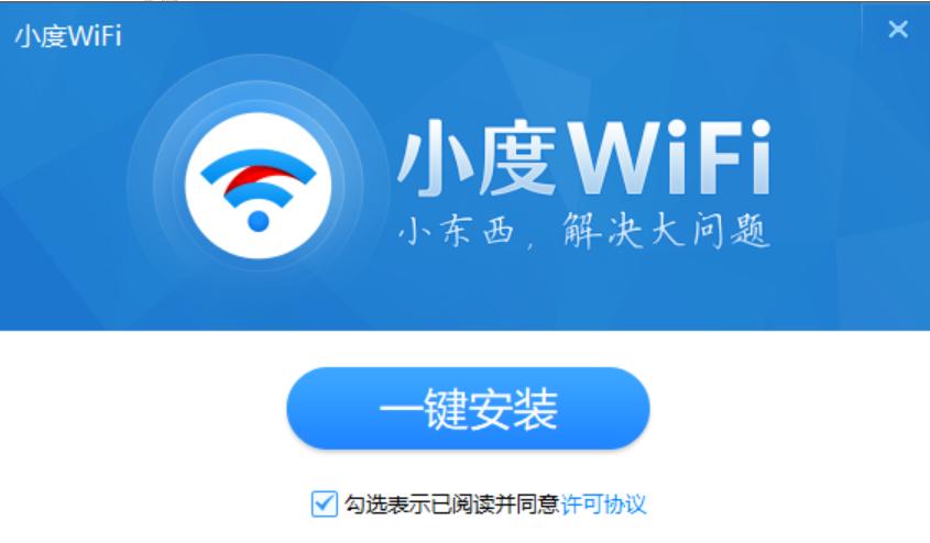 小度WiFi驱动安装步骤1