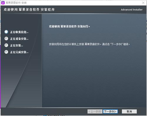 幂果录音软件软件特色