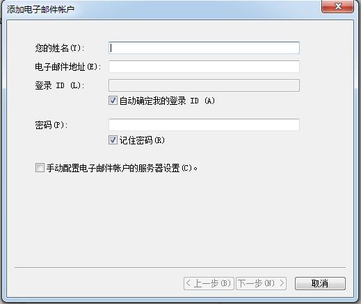 Windows Live Mail使用方法1