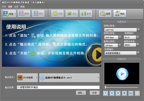 新星AVCHD视频格式转换器功能介绍