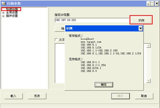 X-Scan扫描软件使用教程3