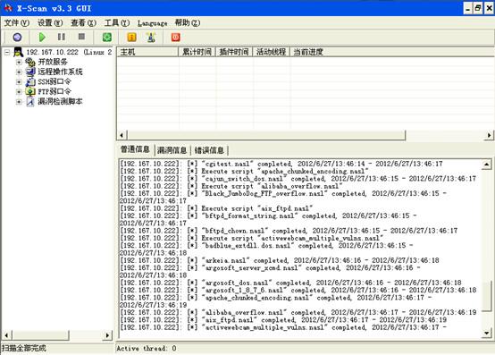 X-Scan扫描软件使用教程1