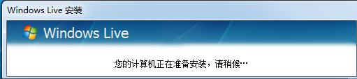 Windows Live Mail安装方法2
