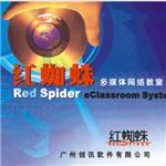 红蜘蛛软件电脑版下载|红蜘蛛软件无限制破解版 v7.2 学生版下载