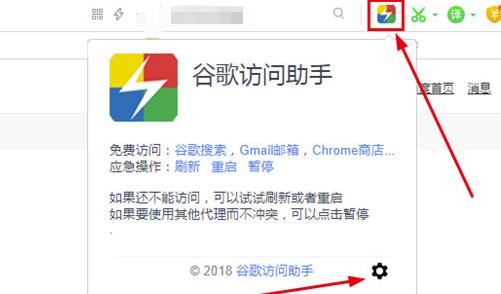 谷歌访问助手使用教程1