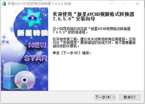 新星AVCHD视频格式转换器基本介绍