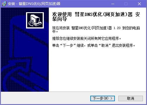彗星DNS优化器安装步骤1