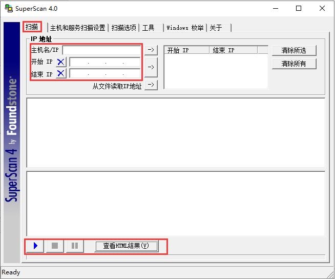 SuperScan使用教程1