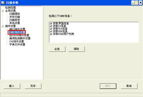 X-Scan扫描软件使用教程9