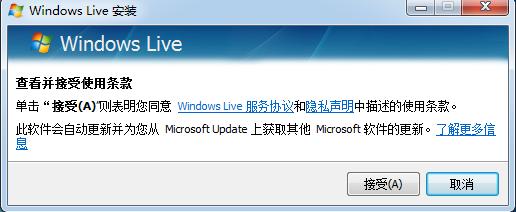 Windows Live Mail安装方法1