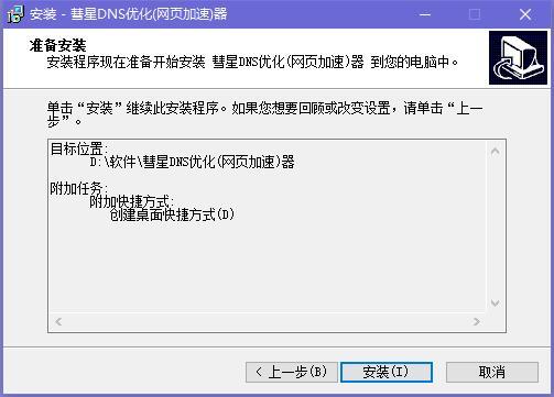 彗星DNS优化器安装步骤4