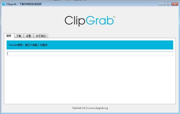 ClipGrab下载工具