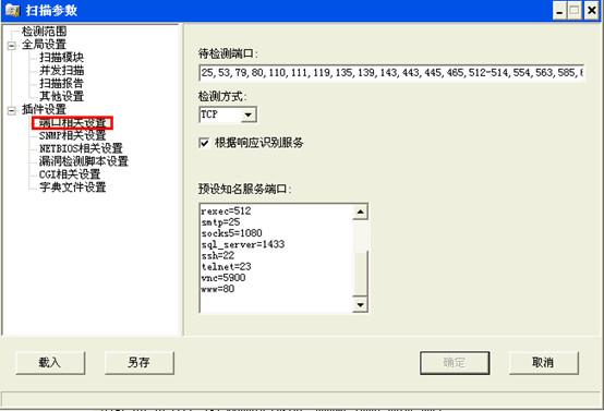 X-Scan扫描软件使用教程8