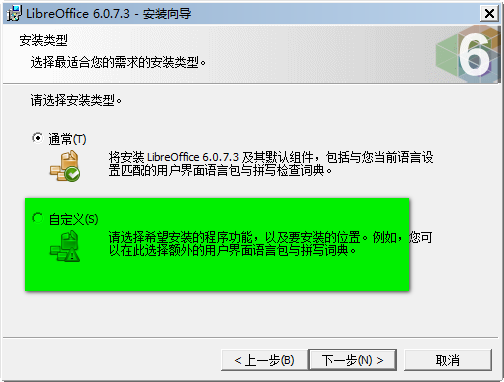 LibreOffice安装教程2