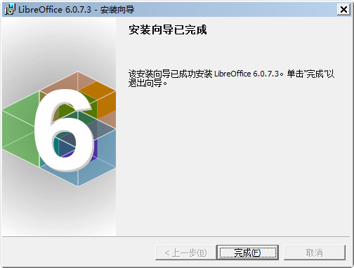 LibreOffice安装教程8