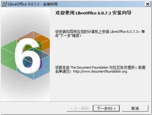 LibreOffice安装教程1