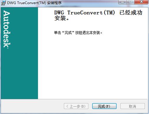 dwg trueview截图5