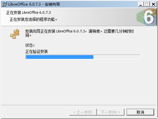 LibreOffice安装教程7