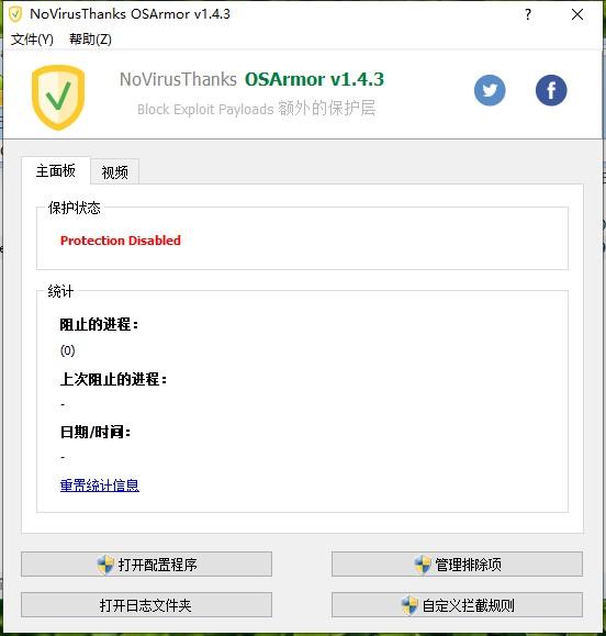 OSArmor中文版