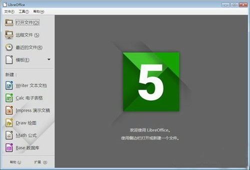 LibreOffice使用教程1