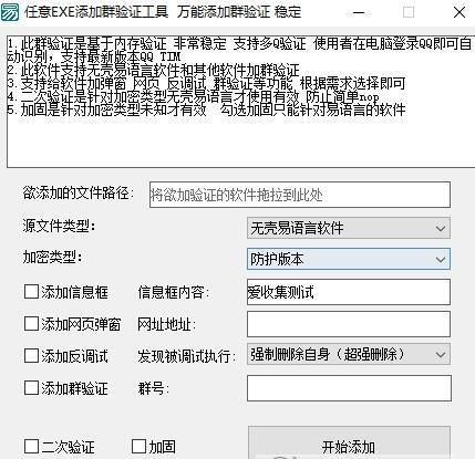 EXE文件加弹窗版权工具