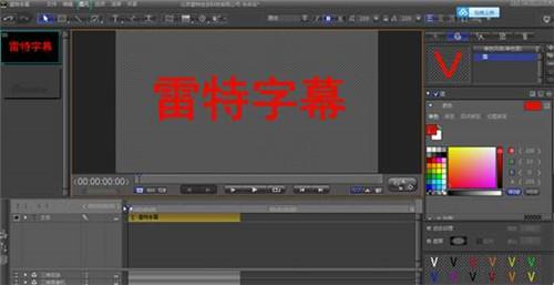 雷特字幕PR破解版百度云下载基本介绍