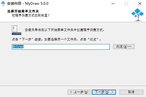Mydraw5截图4