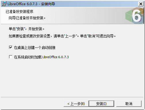 LibreOffice安装教程6