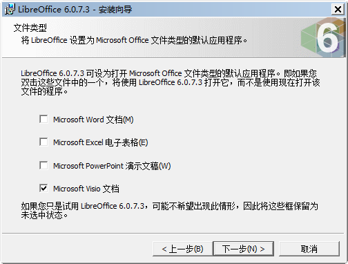 LibreOffice安装教程5