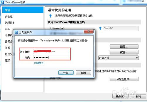 teamviewer14怎么设置无人值守密码