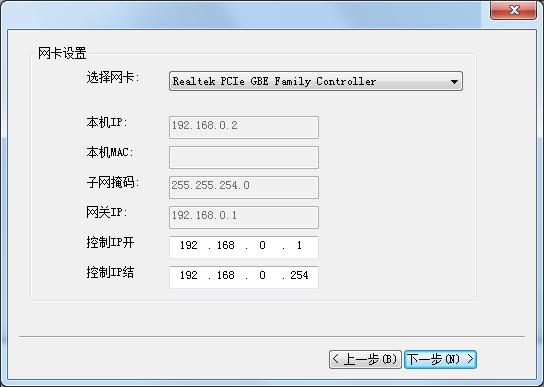 天易成网管软件使用方法3