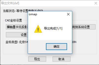 导入导出CAD文件7