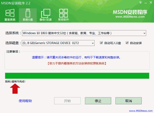 MSDN安装程序使用方法3