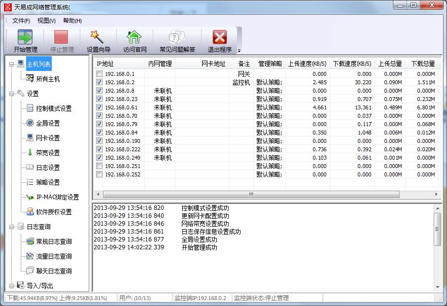 天易成网管软件使用方法6
