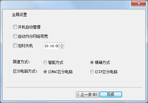 天易成网管软件使用方法5