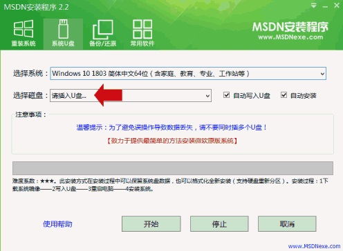 MSDN安装程序使用方法1