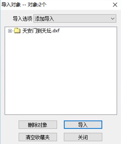 导入导出CAD文件2