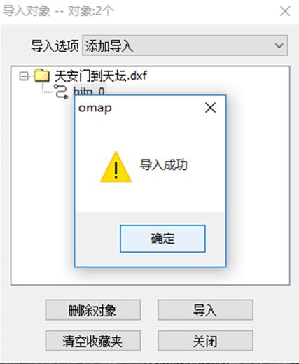 导入导出CAD文件3