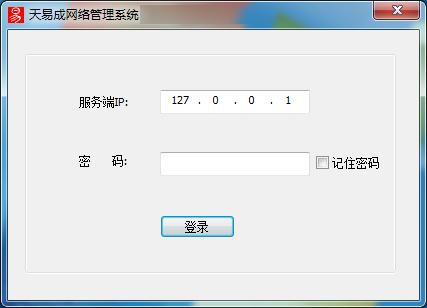 天易成网管软件使用方法1