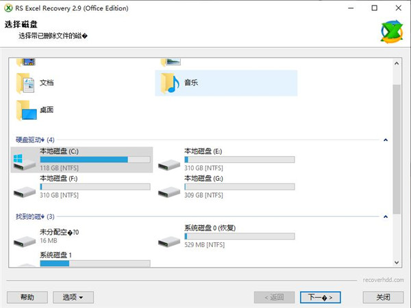 RS Excel Recovery(Excel修复工具)