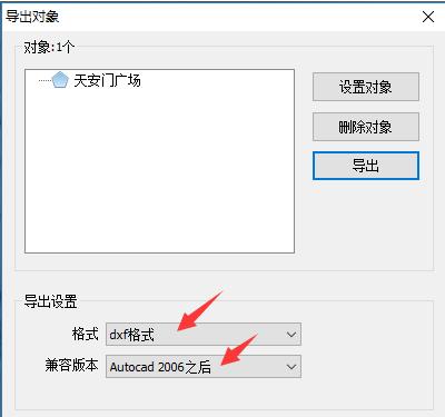 导入导出CAD文件5
