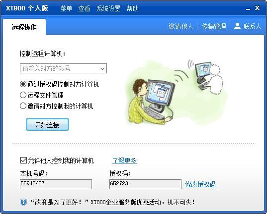 协通XT800远程软件