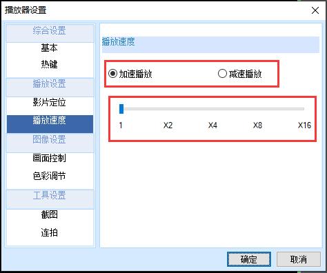 h264播放器最新版使用方法截图3