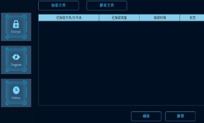 Any Folder Password Lock中文加密工具