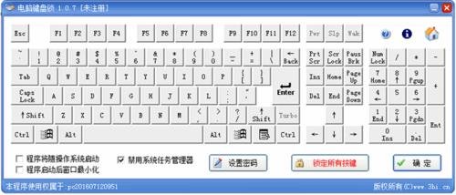 电脑键盘锁软件